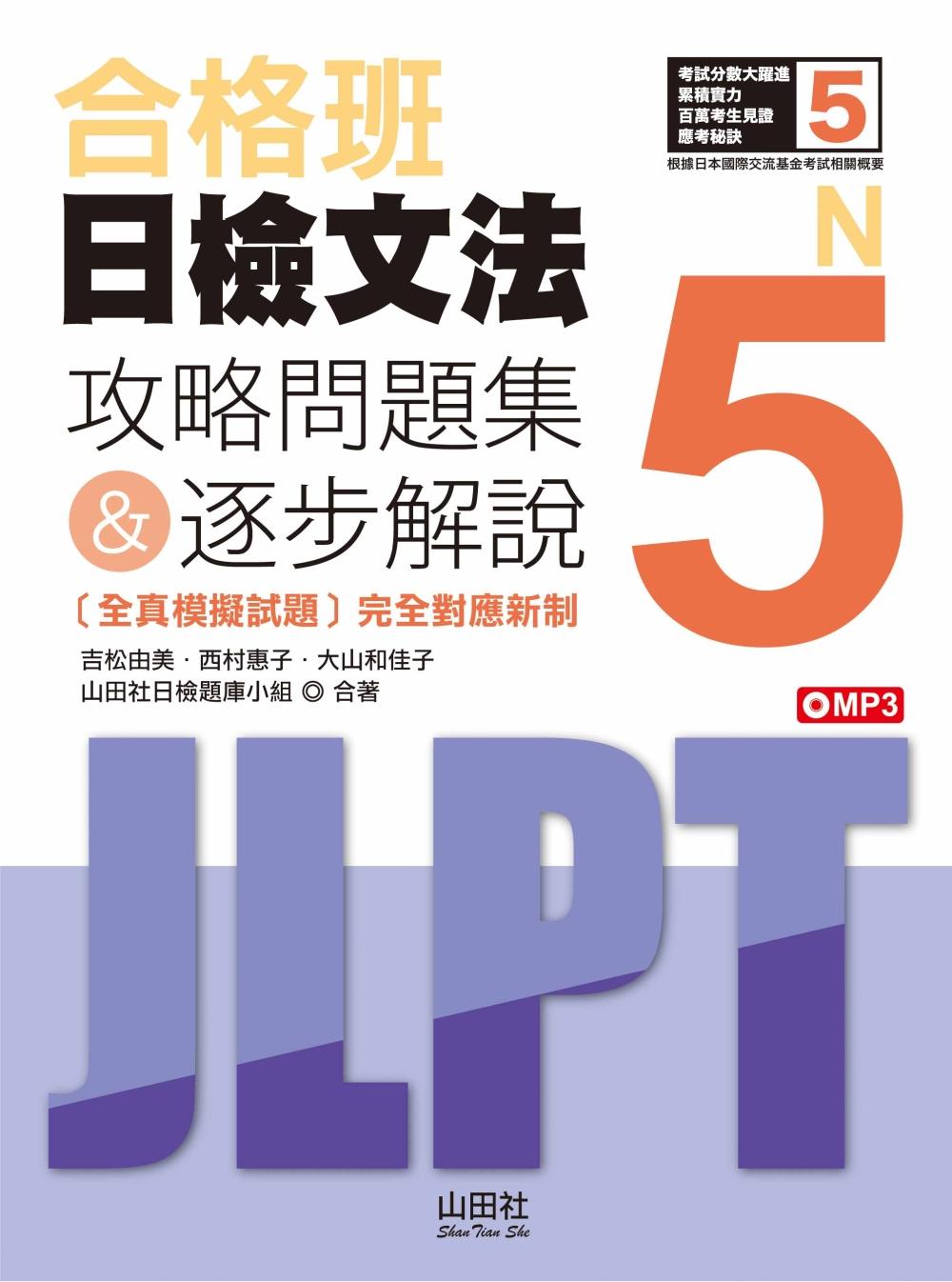 合格班日檢文法N5:攻略問題集&逐步解說(18K+MP3)