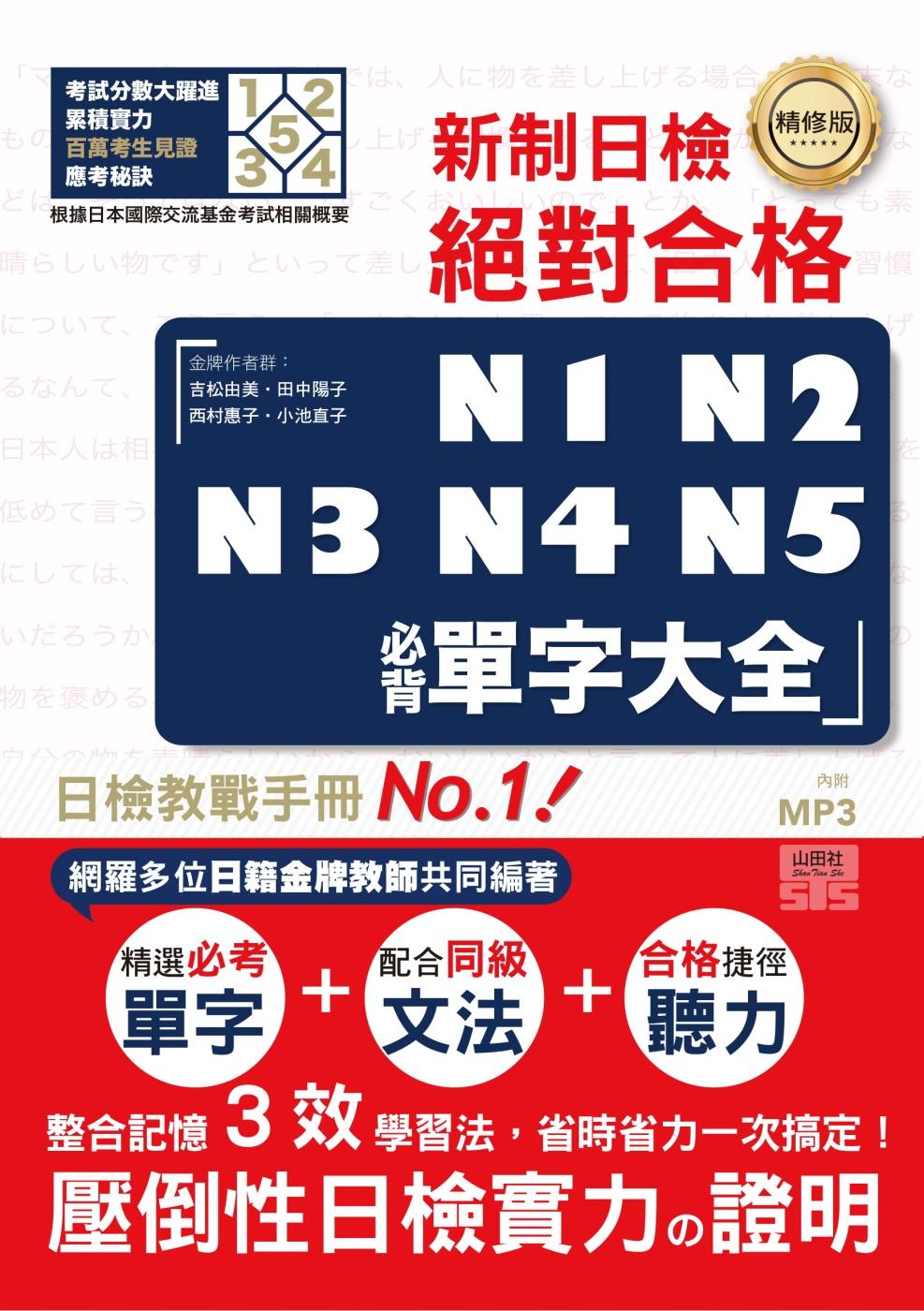 精修版 新制日檢!絕對合格 N1,N2,N3,N4,N5必背單字大全(25K+MP3)