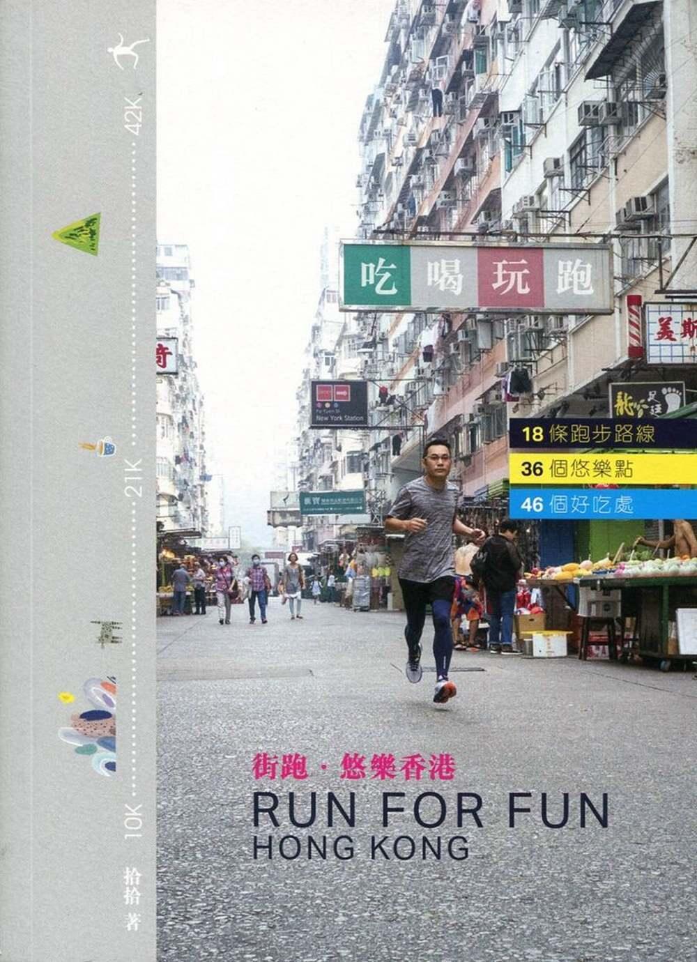 ◤博客來BOOKS◢ 暢銷書榜《推薦》街跑,悠樂香港