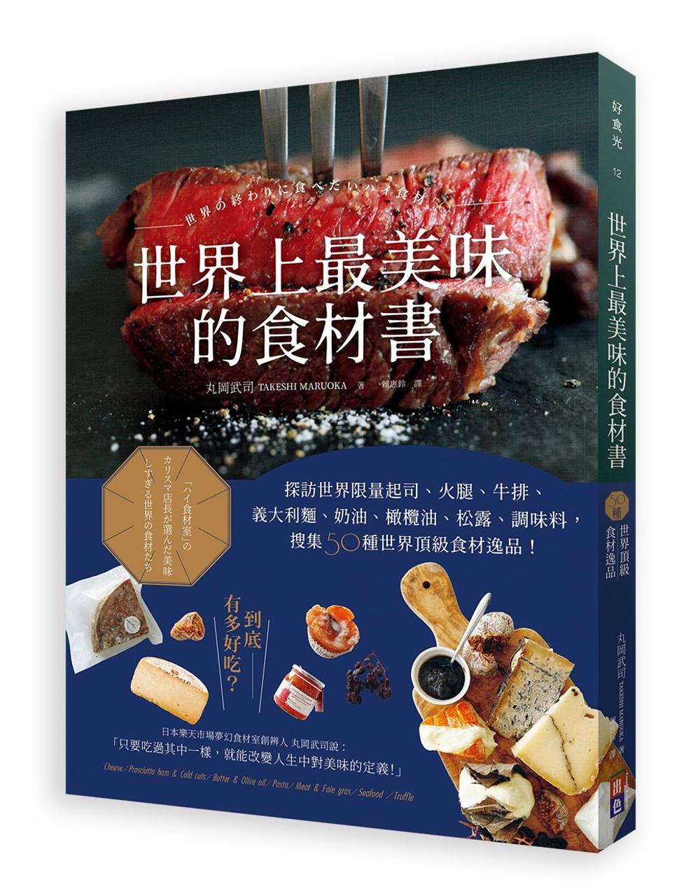 世界上最美味的食材書:探訪世界限量起司、火腿、牛排、義大利麵、奶油、橄欖油,搜集50種世界頂級食材逸品!