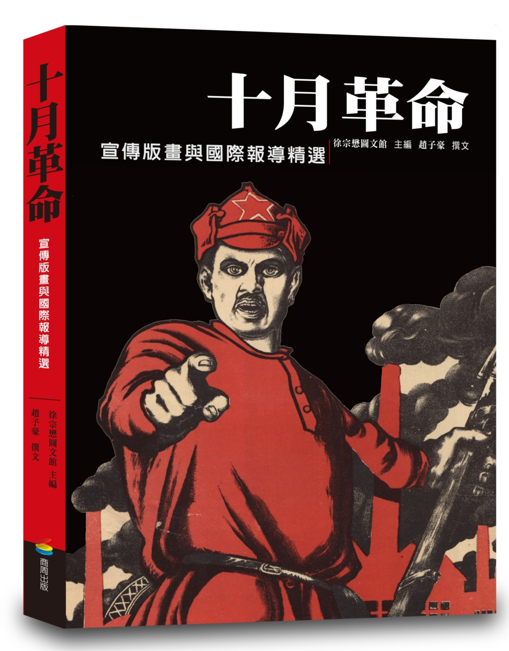 ◤博客來BOOKS◢ 暢銷書榜《推薦》十月革命:宣傳版畫與國際報導精選