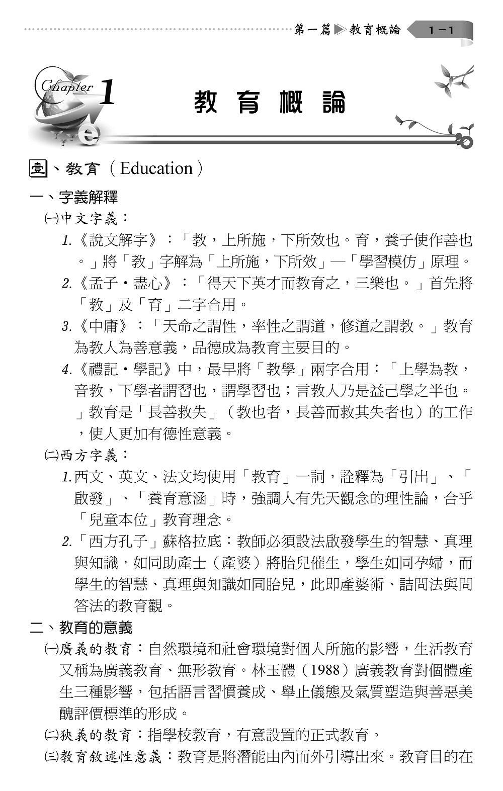 ◤博客來BOOKS◢ 暢銷書榜《推薦》教育綜合專業科目~高才訣學(教甄、教檢、研究所考試專用)