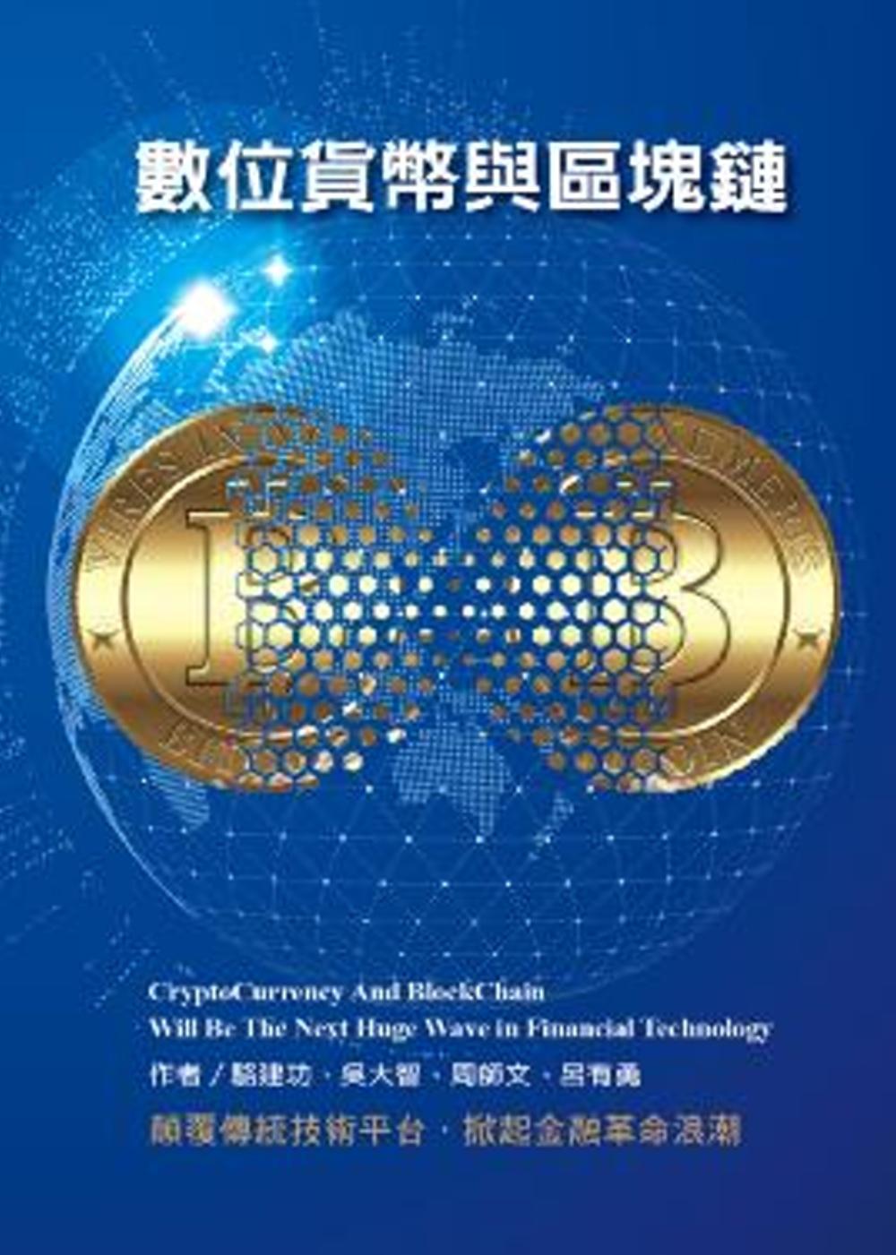 數位貨幣與區塊鏈