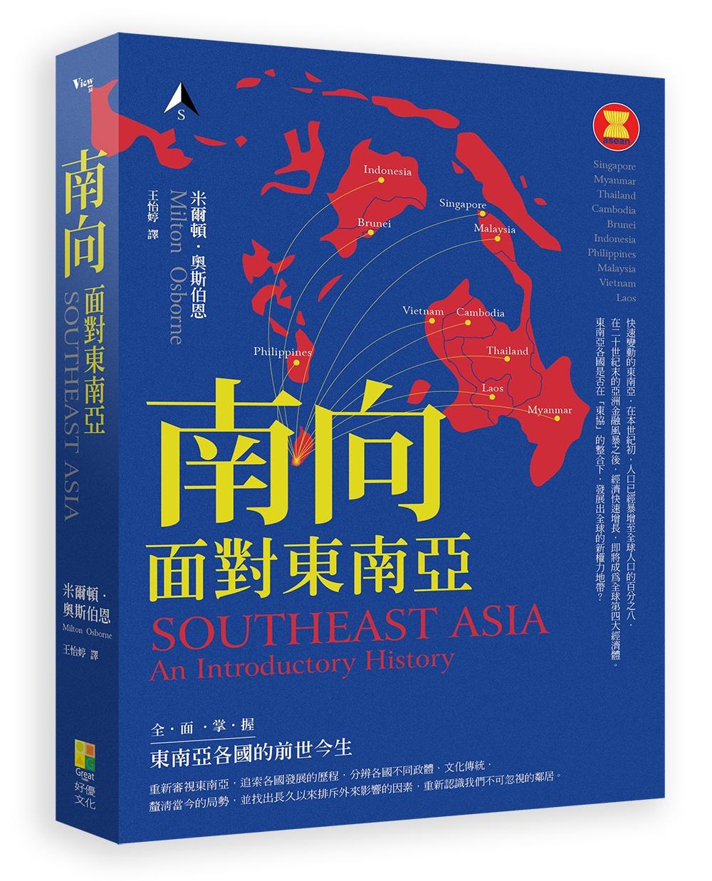 南向,面對東南亞