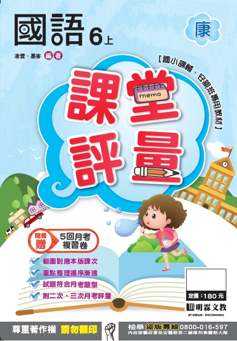 明霖國小課堂評量:國語(6上)康版(106學年)