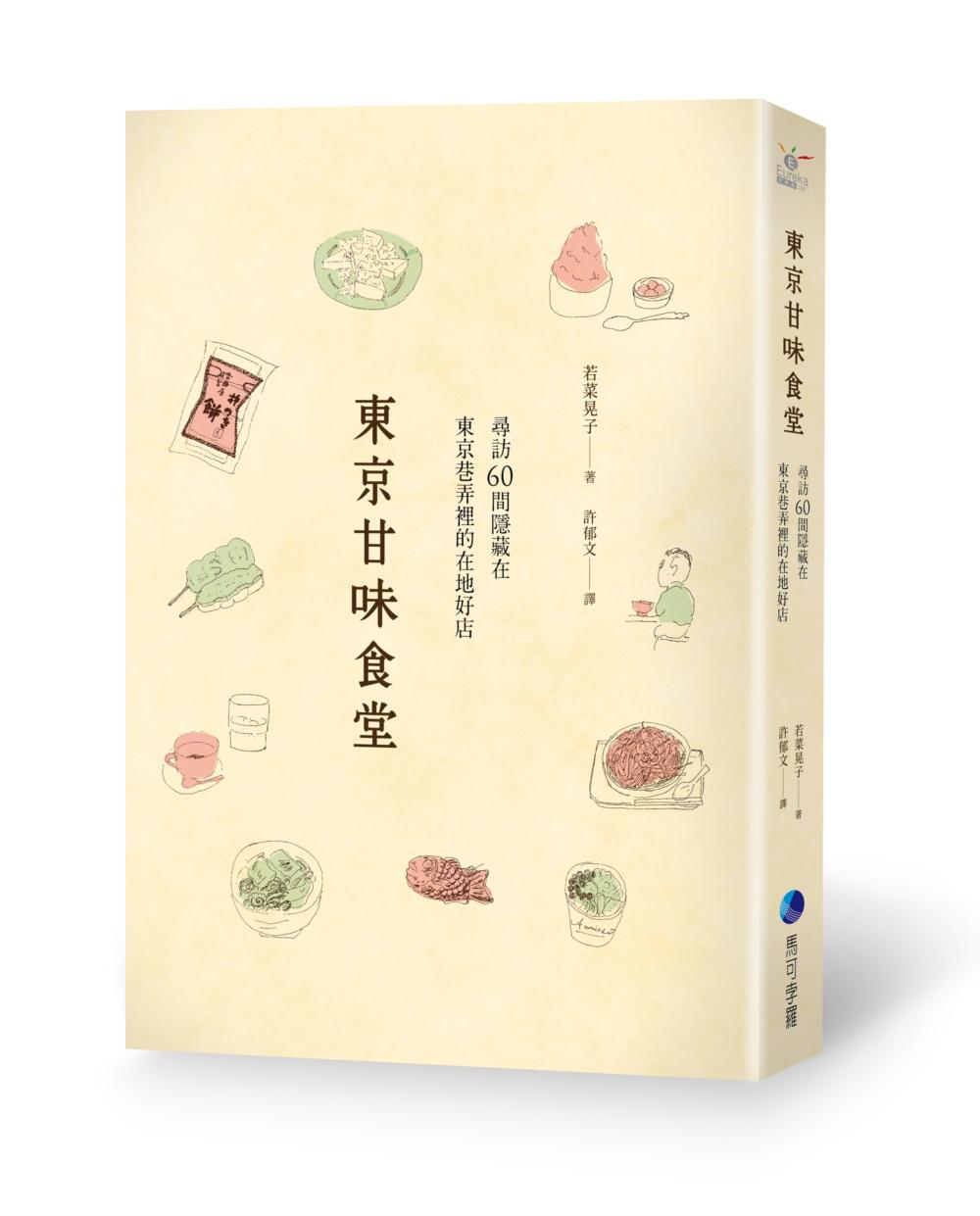 ◤博客來BOOKS◢ 暢銷書榜《推薦》東京甘味食堂:尋訪60間隱藏在東京巷弄裡的在地好店