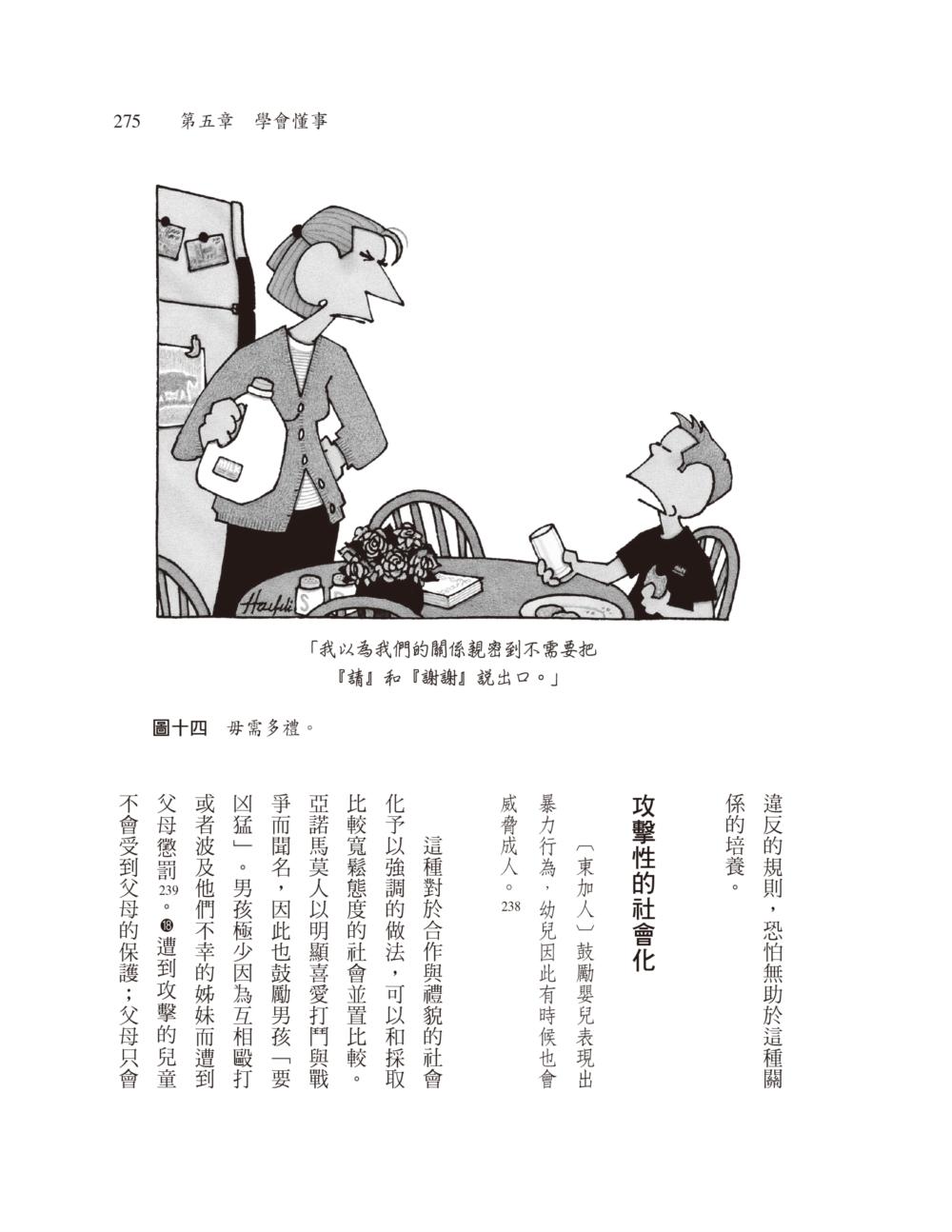 http://im1.book.com.tw/image/getImage?i=http://www.books.com.tw/img/001/076/59/0010765963_b_04.jpg&v=59f0107d&w=655&h=609