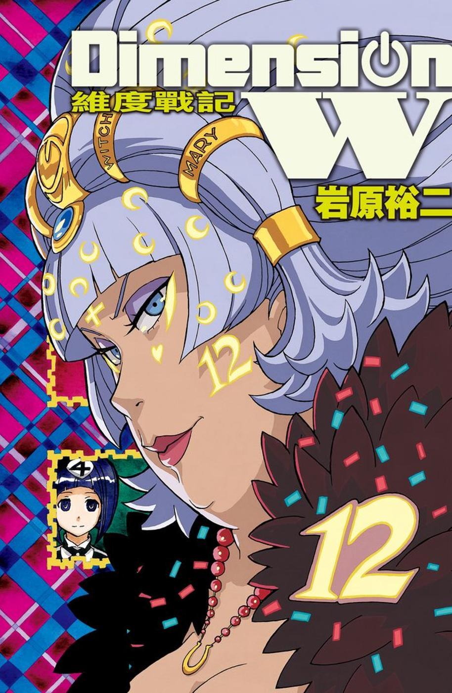 Dimension W ~ 維度戰記 ~ 12