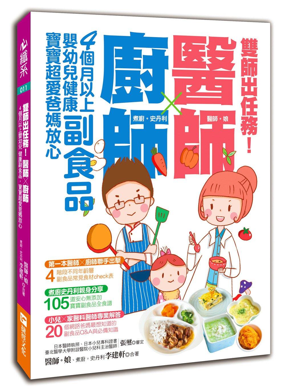 雙師出任務:醫師╳廚師的4個月以上嬰幼兒健康副食品,寶寶超愛爸媽放心