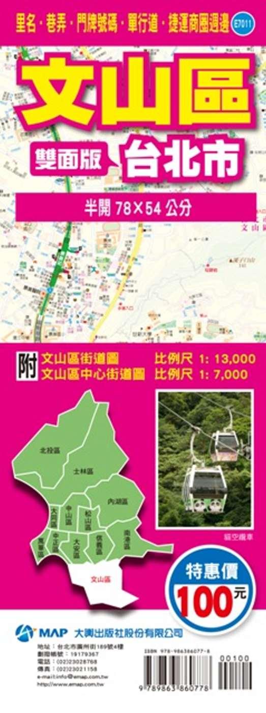 文山區街道圖