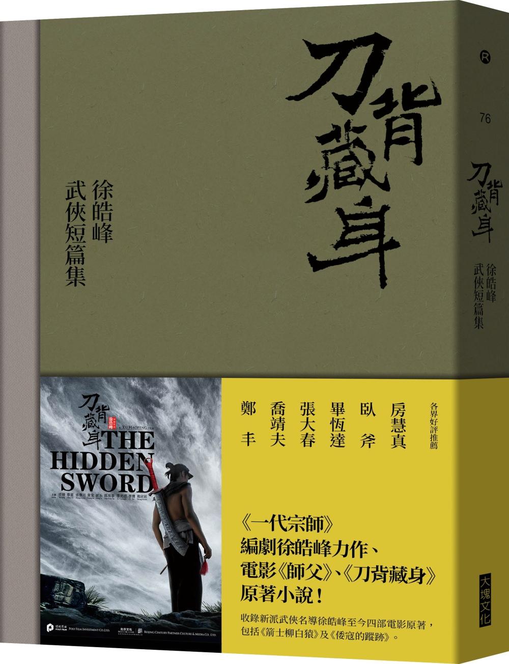 刀背藏身:徐皓峰武俠短篇集