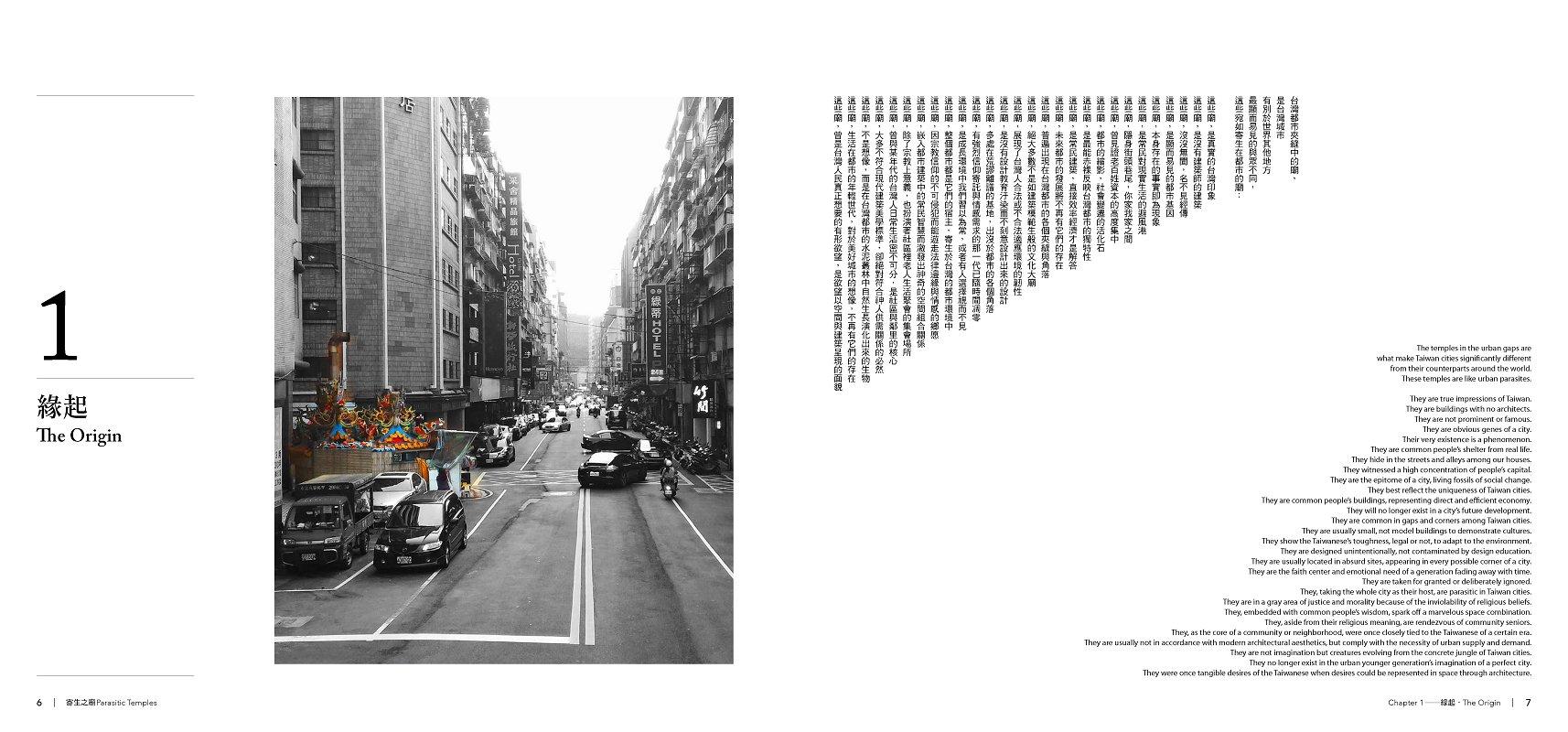 ◤博客來BOOKS◢ 暢銷書榜《推薦》寄生之廟:台灣都市夾縫中的街廟觀察,適應社會變遷的常民空間圖鑑(中英對照│精裝)