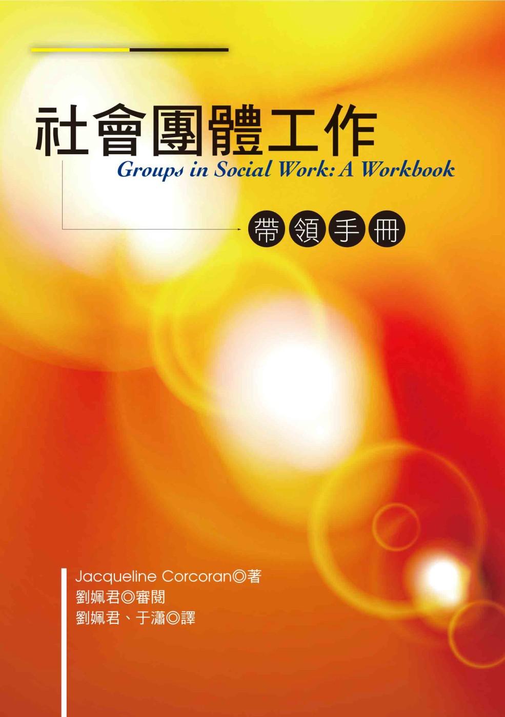 社會團體工作:帶領手冊
