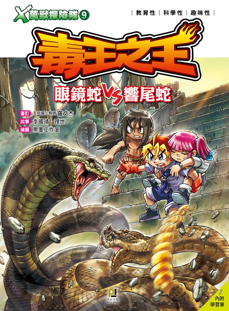 ◤博客來BOOKS◢ 暢銷書榜《推薦》X萬獸探險隊:(9) 毒王之王 眼鏡蛇VS響尾蛇(附學習單)