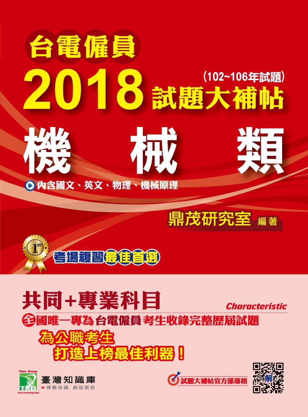 台電僱員2018試題大補帖【機械類】共同+專業(102~106年試題)