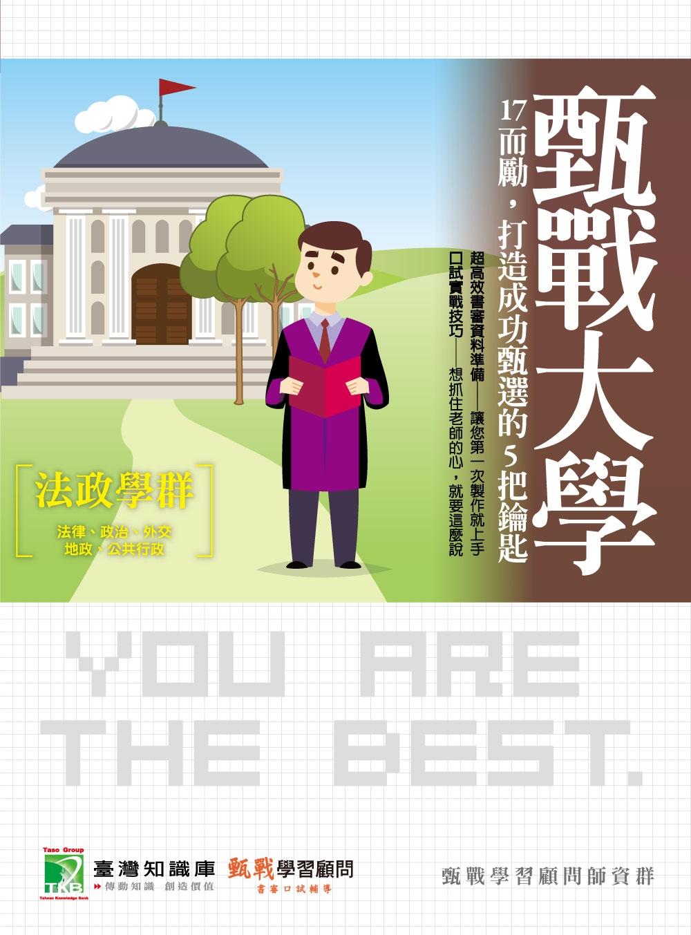 甄戰大學【法政學群】17而勵,打造成功甄選的5把鑰匙(2版)