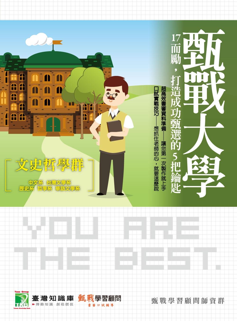 甄戰大學【文史哲學群】17而勵,打造成功甄選的5把鑰匙(2版)