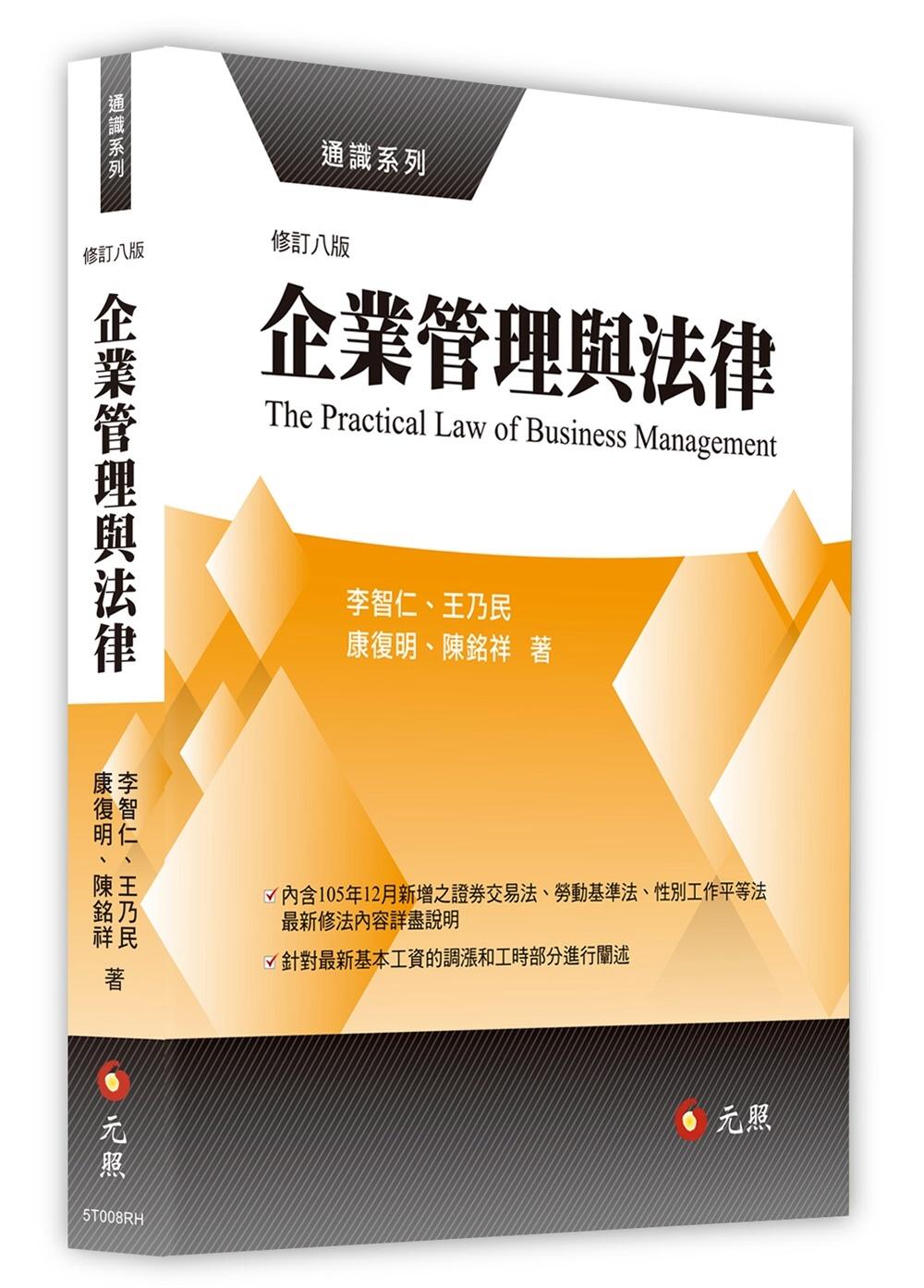 企業管理與法律(八版)