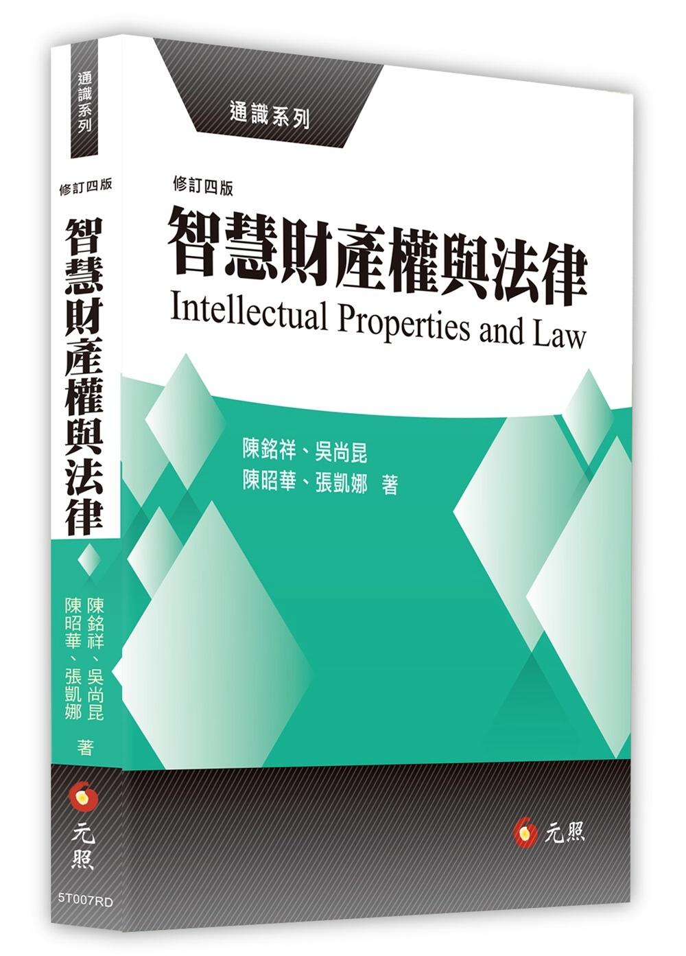 智慧財產權與法律(四版)