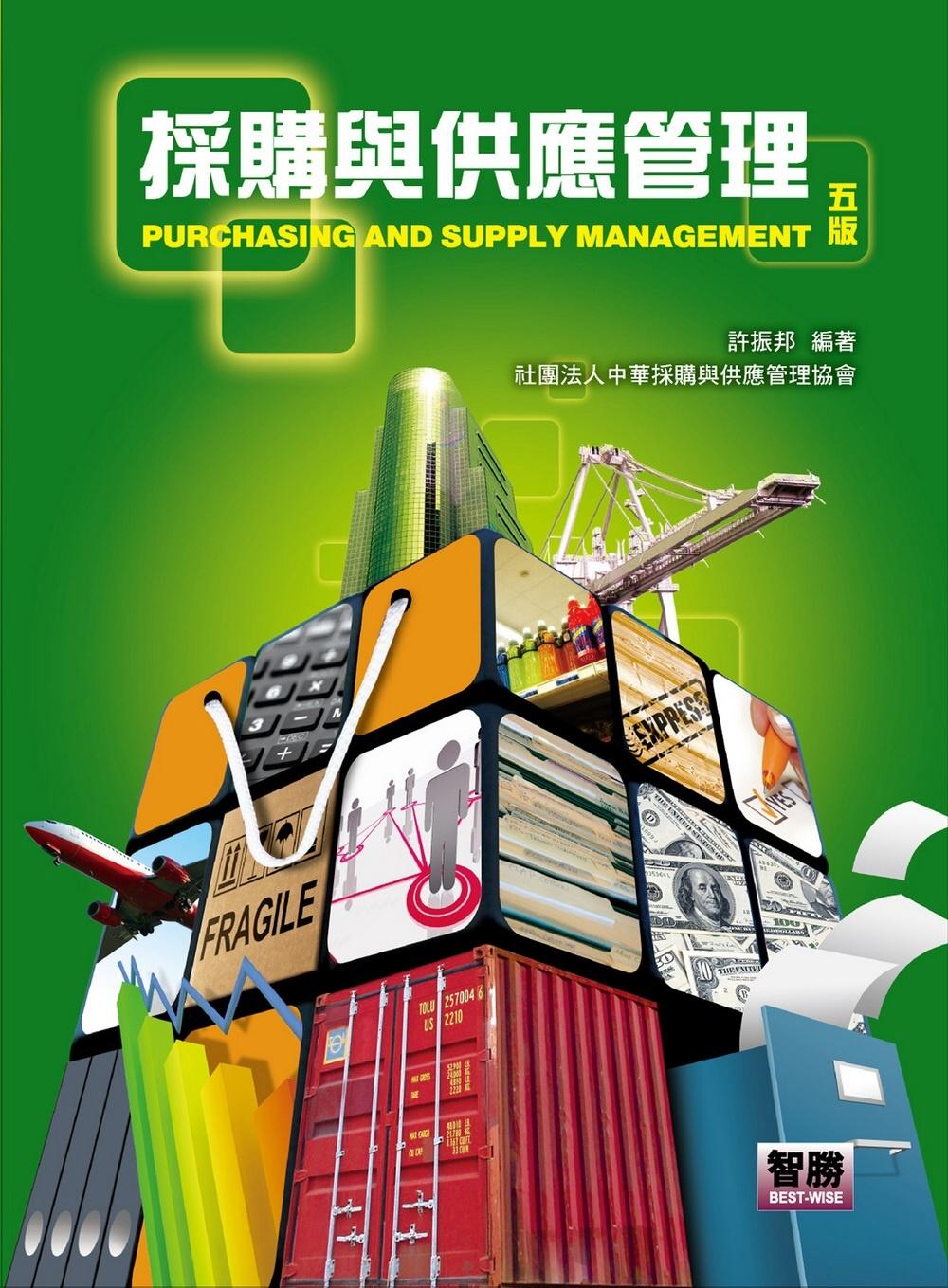 採購與供應管理(5版)