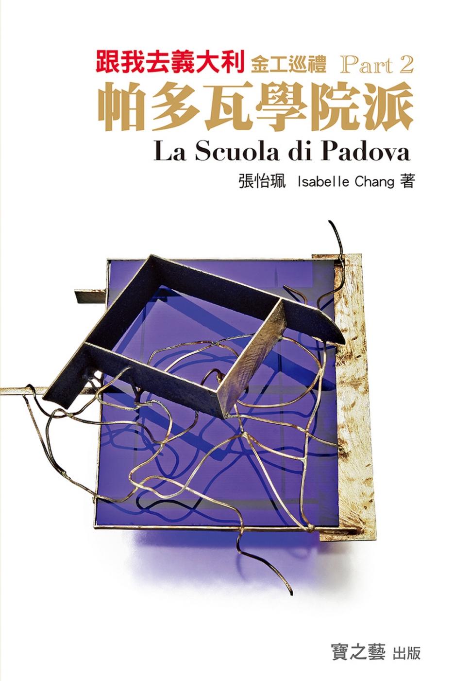跟我去義大利:金工巡禮 Part 2 帕多瓦學院派