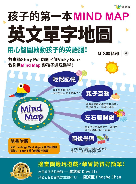 孩子的第一本Mind Map英文單字地圖 附全彩~Feelings Mind Map~互動
