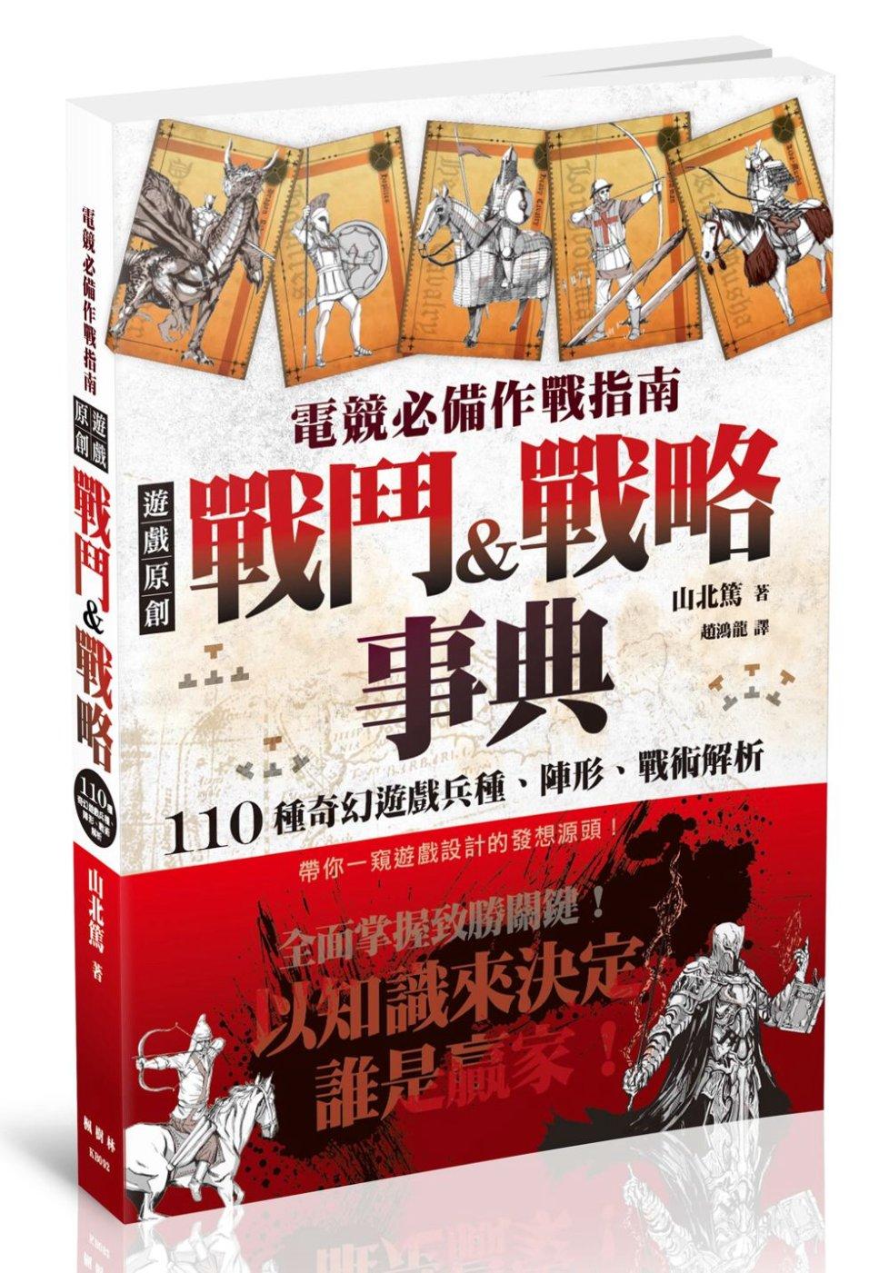 ◤博客來BOOKS◢ 暢銷書榜《推薦》電競必備作戰指南:遊戲原創戰鬥&戰略事典