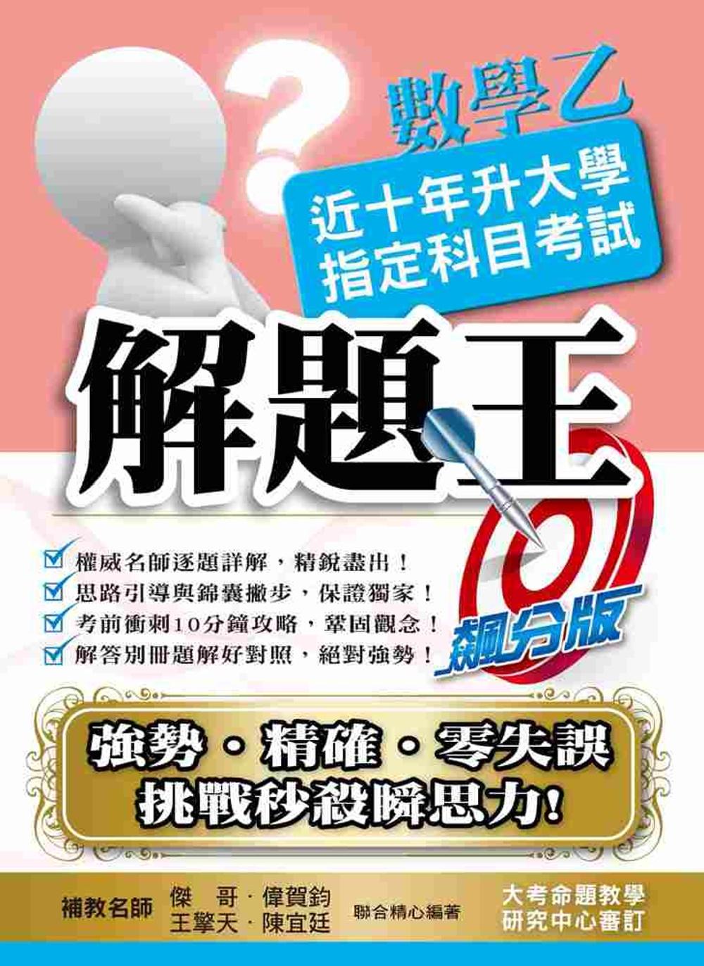 107升大學指定科目考試解題王:數學乙