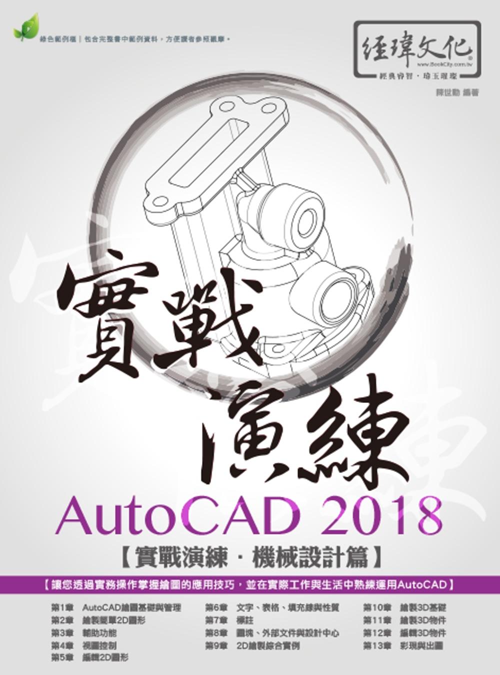 AutoCAD 2018 實戰演練:機械設計篇(附綠色範例檔)
