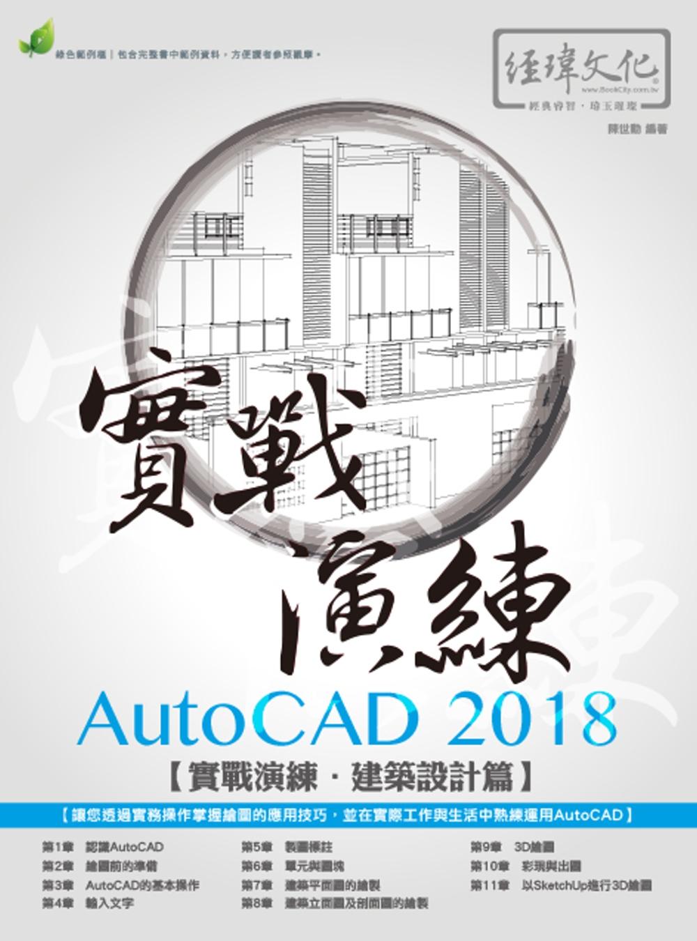 AutoCAD 2018 實戰演練:建築設計篇(附綠色範例檔)