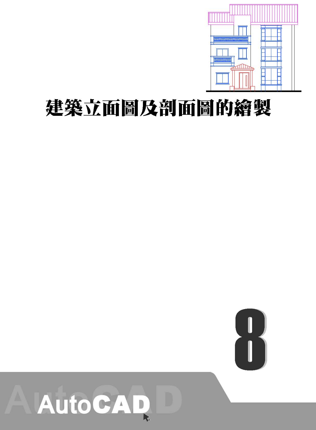 ◤博客來BOOKS◢ 暢銷書榜《推薦》AutoCAD 2018 實戰演練:建築設計篇(附綠色範例檔)