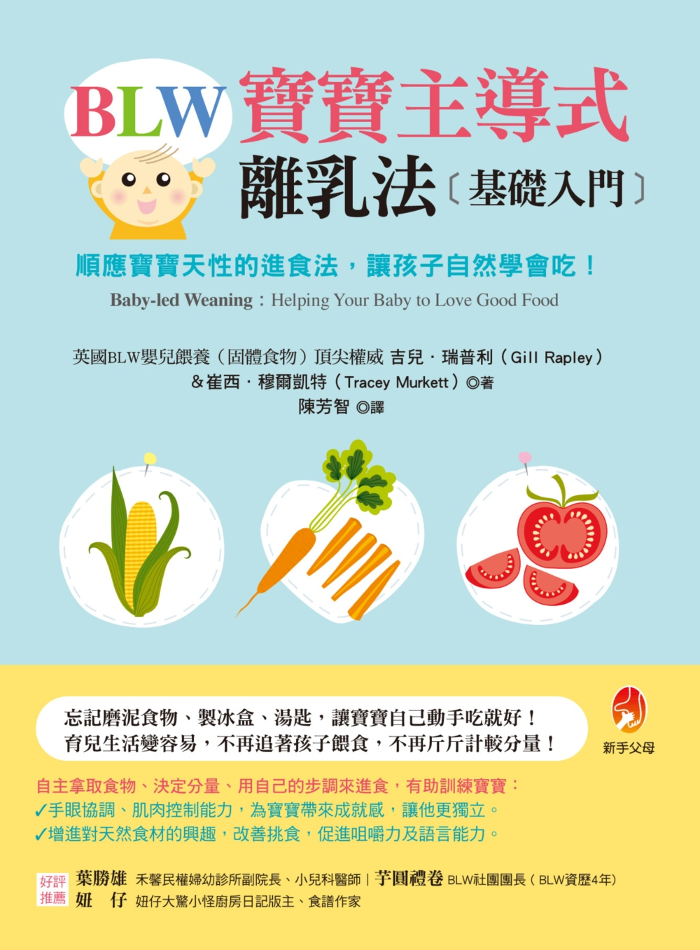 ◤博客來BOOKS◢ 暢銷書榜《推薦》BLW寶寶主導式離乳法基礎入門:順應寶寶天性的進食法,讓孩子自然 學會吃!