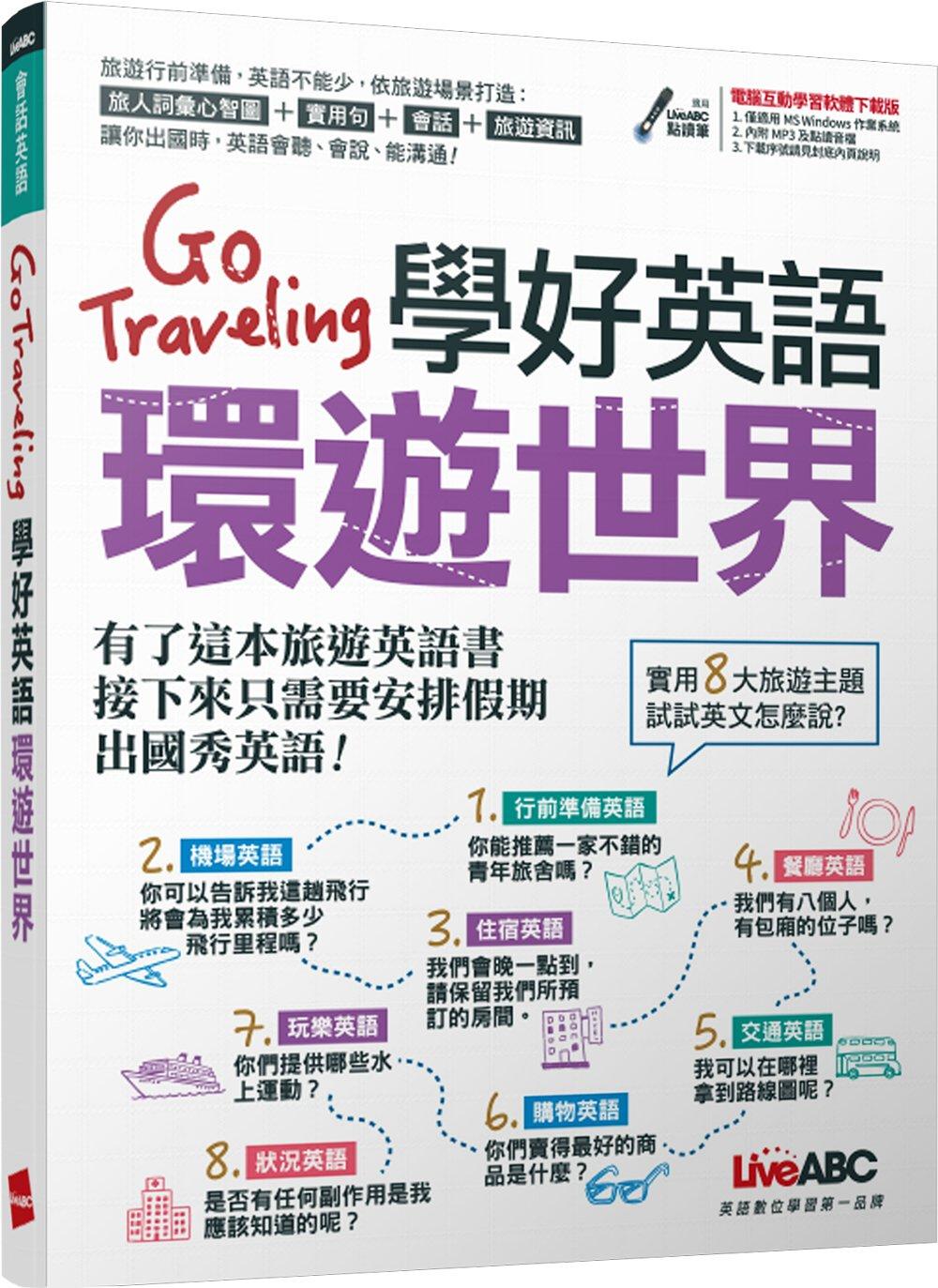 Go Traveling學好英語環遊世界【1書+ 1片DVD-ROM電腦互動光碟】