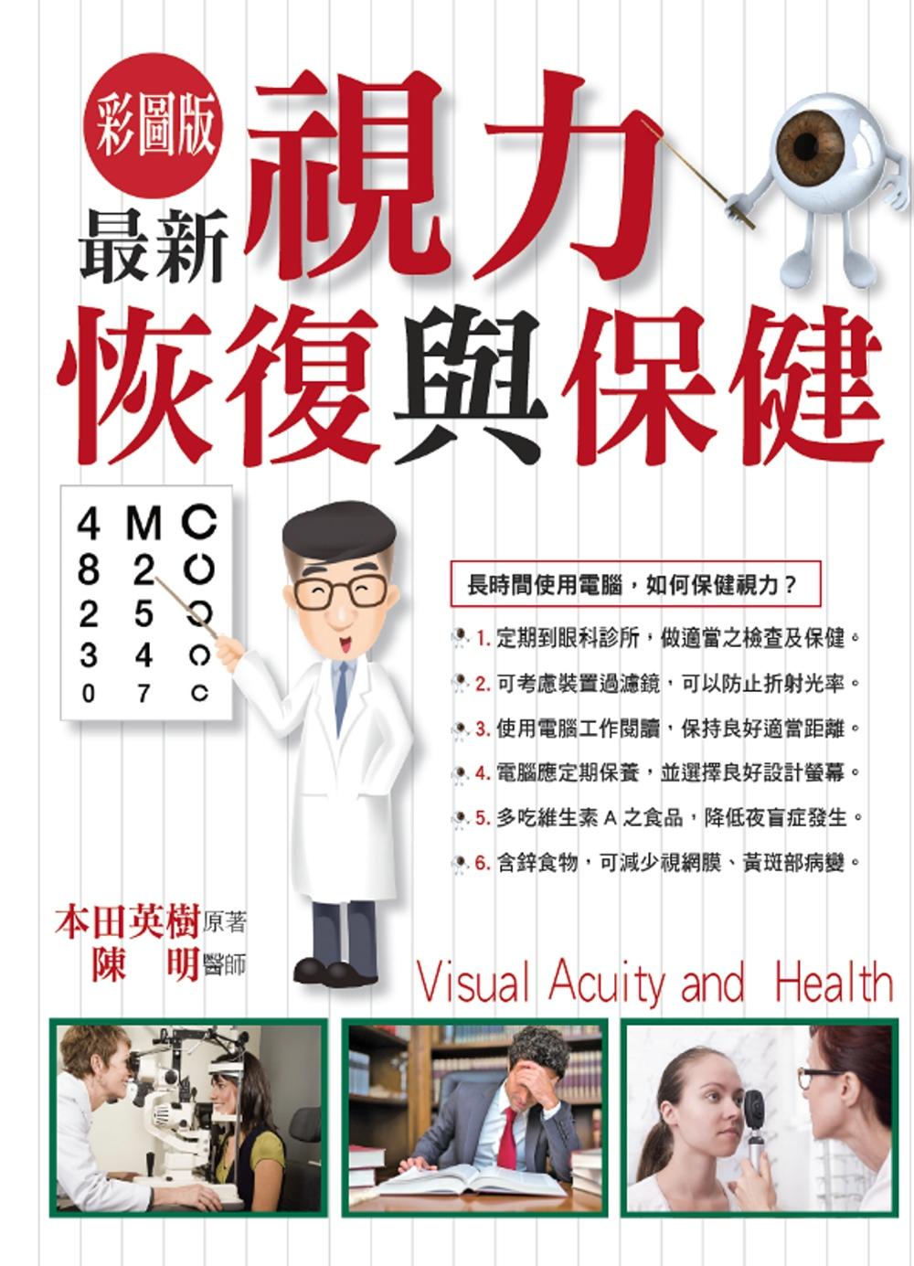 (彩圖版)最新視力恢復與保健