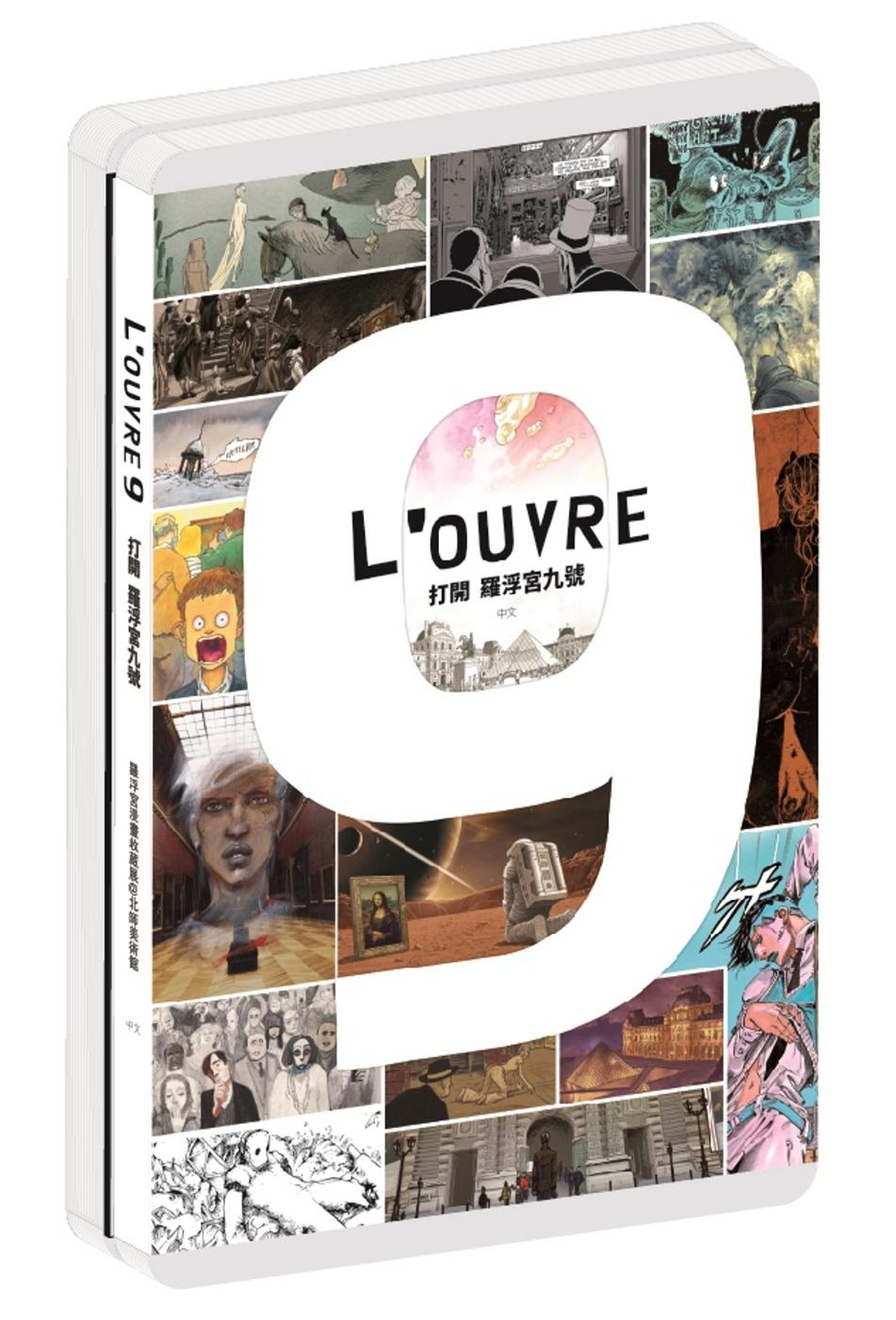 L'OUVRE 9打開 羅浮宮九號