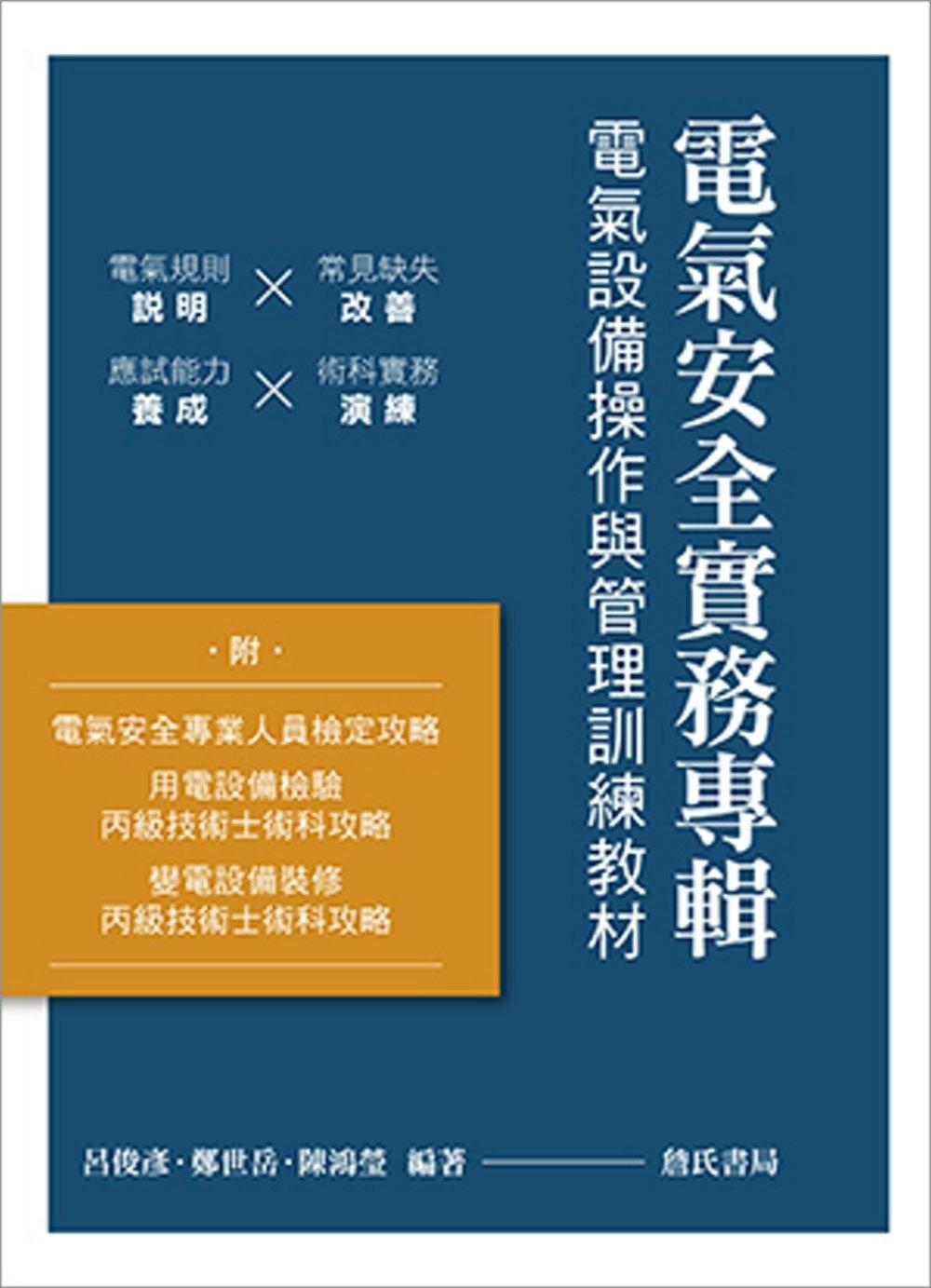 電氣安全實務專輯:電氣設備操作與管理訓練教材
