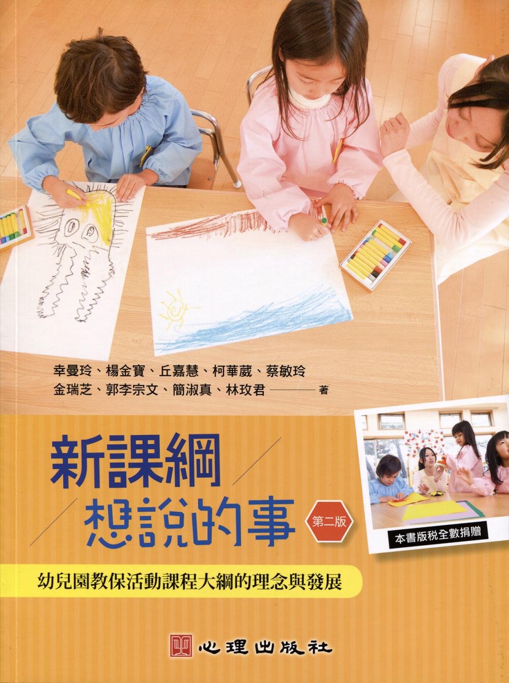 新課綱想說的事:幼兒園教保活動課程大綱的理念與發展(第二版)