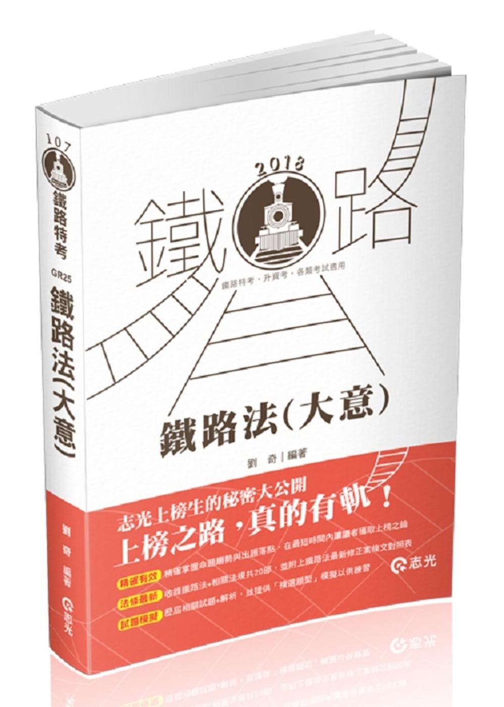 ◤博客來BOOKS◢ 暢銷書榜《推薦》鐵路法(大意)(鐵路特考、升資考考試適用)