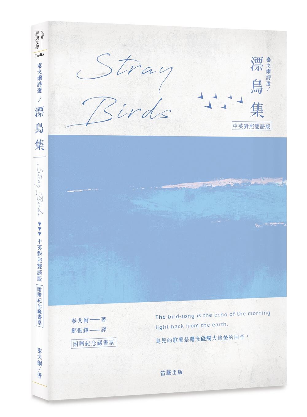 泰戈爾詩選 漂鳥集 中英對照雙語版(附贈紀念藏書票)