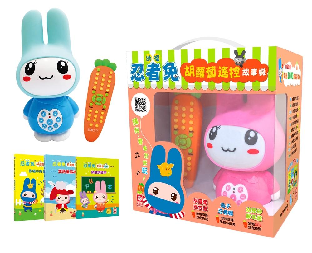 幼福忍者兔胡蘿蔔遙控故事機:【兔子故事機+矽膠帽+胡蘿蔔遙控器+USB數據線+內容書籍3本】(3種顏色隨機出貨)