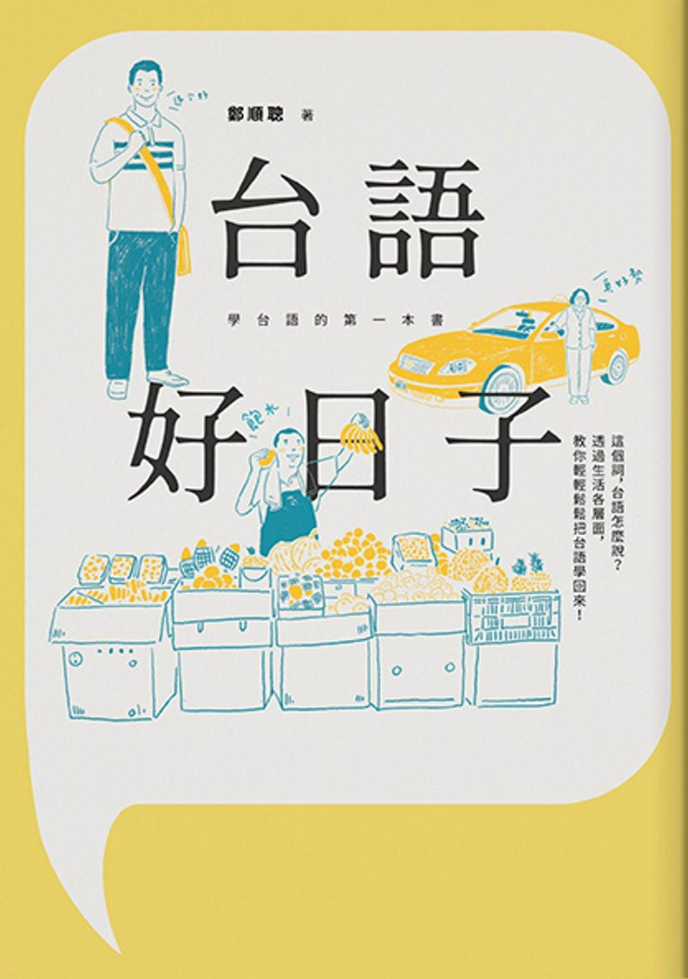 台語好日子:學台語的第一本書