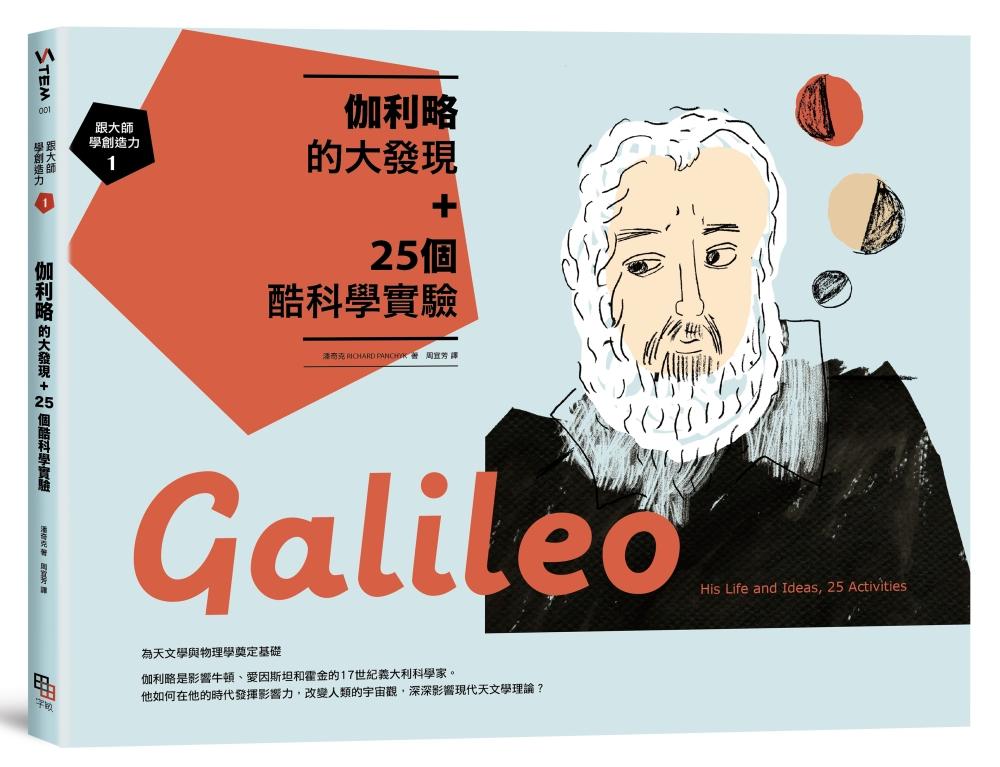 ◤博客來BOOKS◢ 暢銷書榜《推薦》跟大師學創造力1:伽利略的大發現+25個酷科學實驗