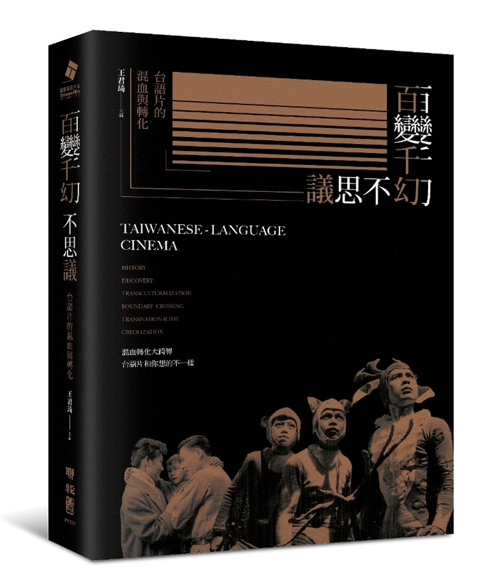 百變千幻不思議:台語片的混血與轉化