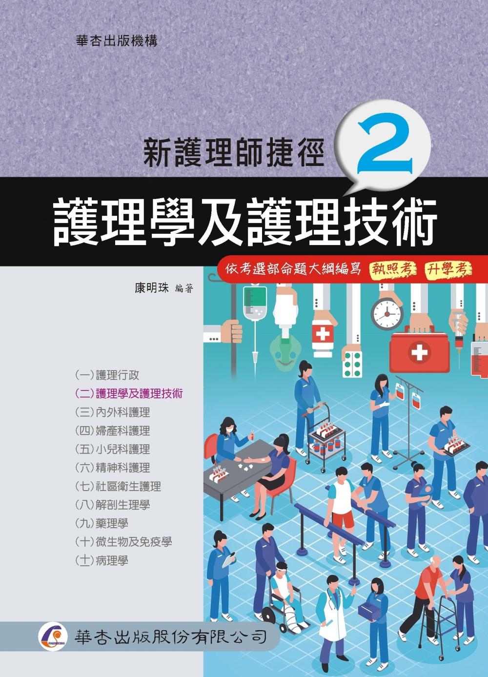 ◤博客來BOOKS◢ 暢銷書榜《推薦》新護理師捷徑(二)護理學及護理技術(17版)