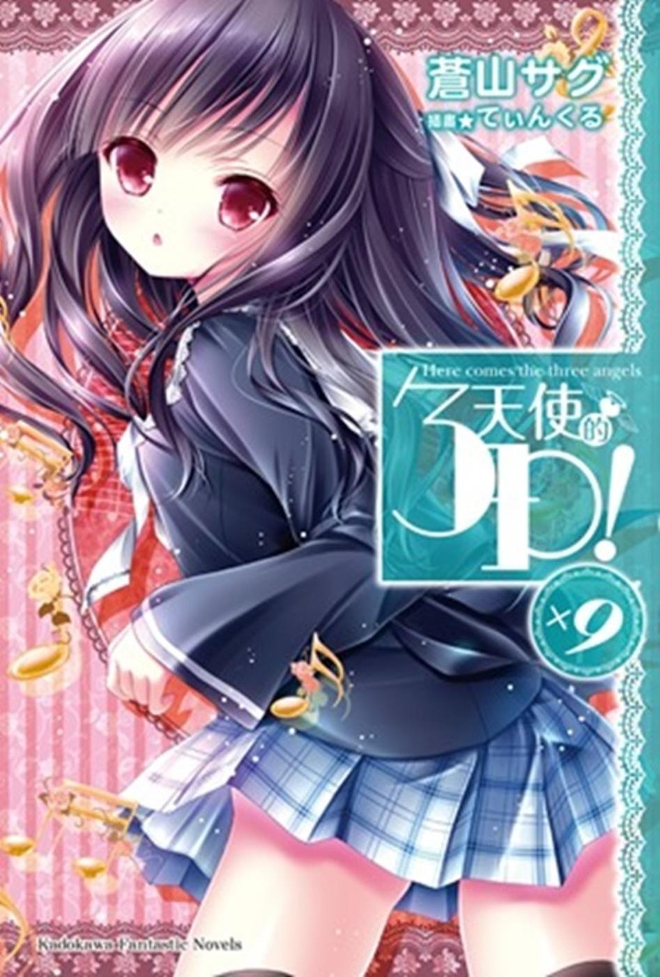 ◤博客來BOOKS◢ 暢銷書榜《推薦》天使的3P! (9)