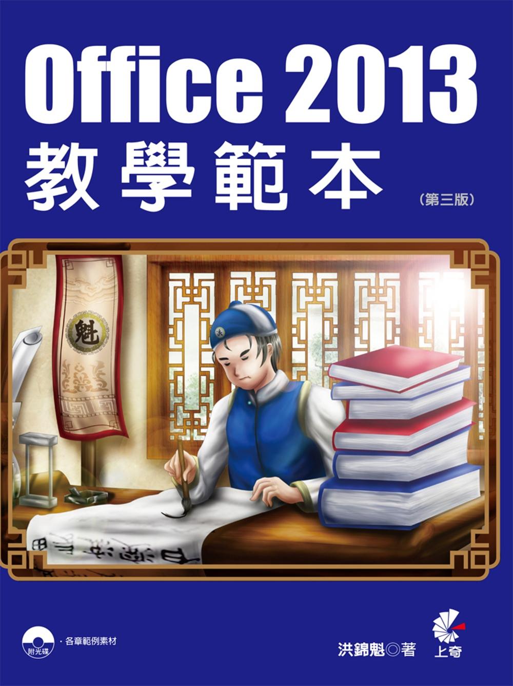 Office 2013教學範本(第三版)
