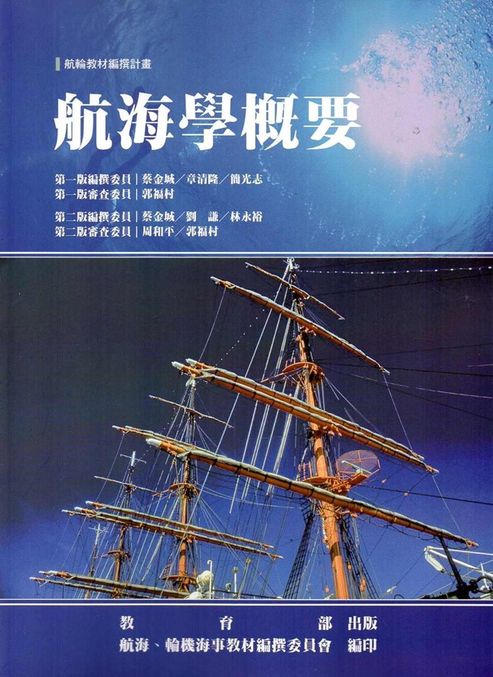 航海學概要[二版]