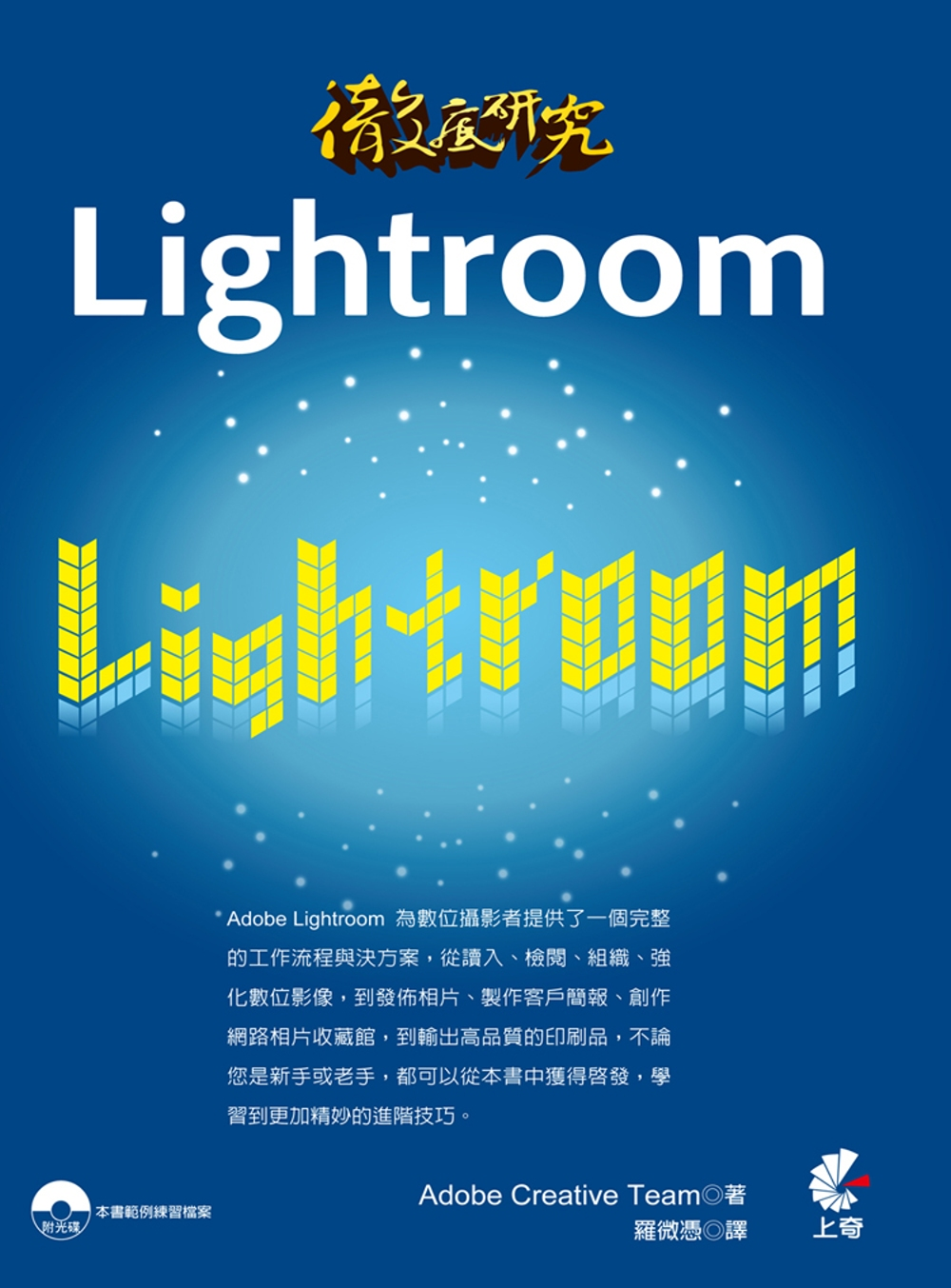 徹底研究Lightroom