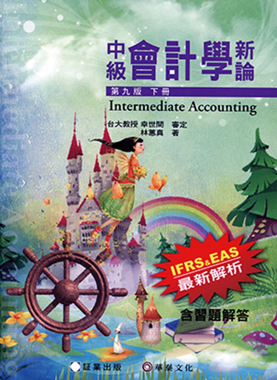 中級會計學新論(下冊)9版