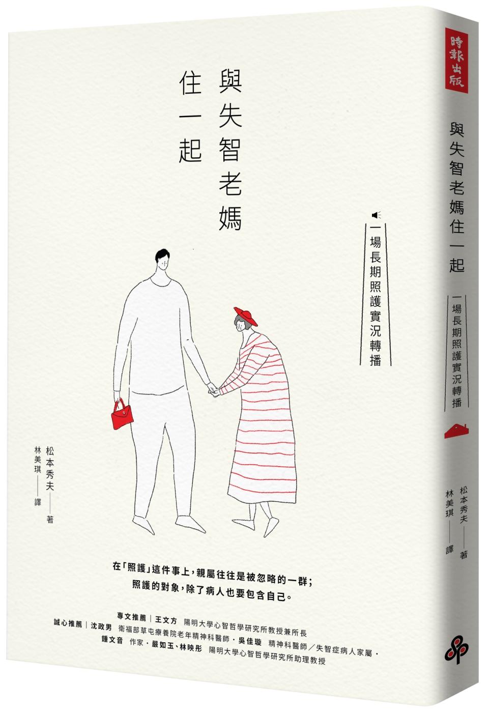 《與失智老媽住一起:一場長期照護實況轉播》 商品條碼,ISBN:9789571371573